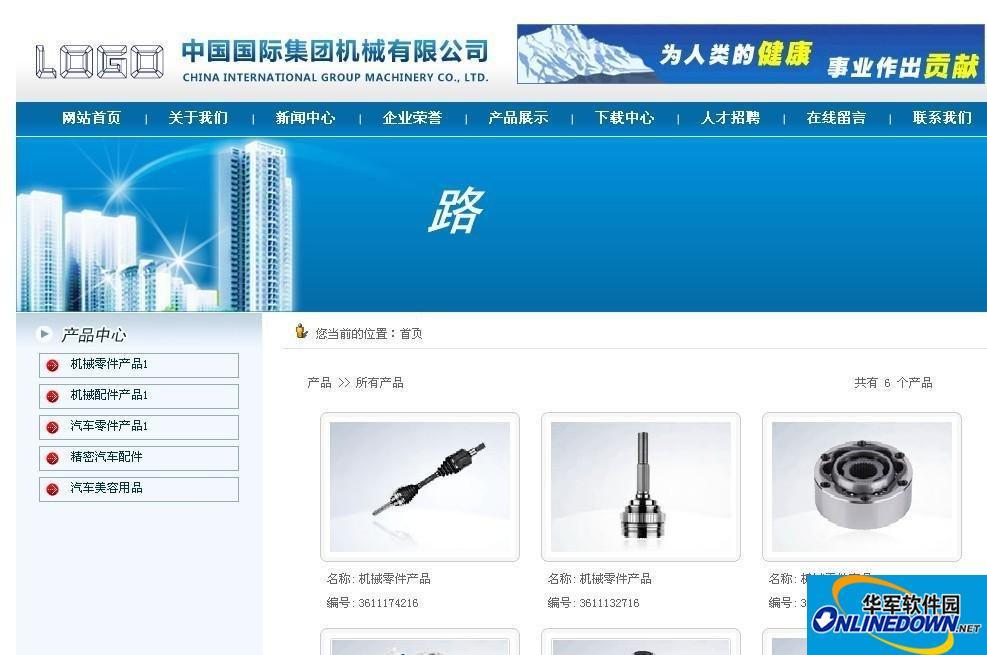 机械公司漂亮完整企业网站源码 PC版