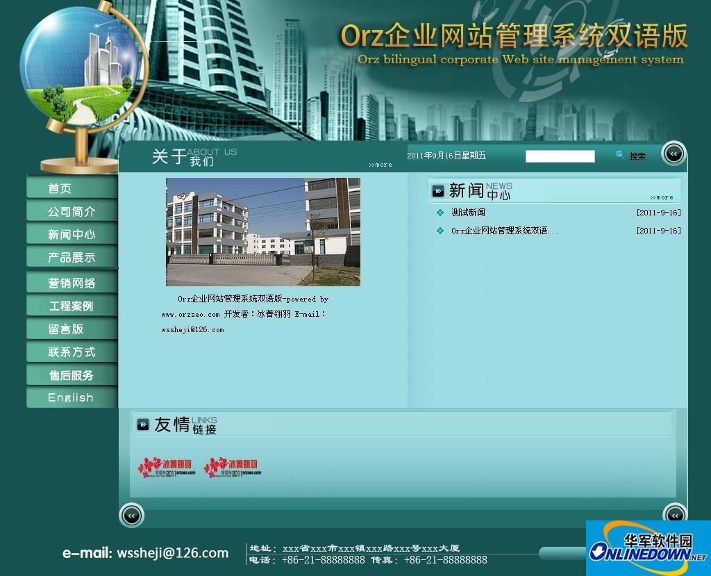 Orz企业网站管理系统 双语beta版