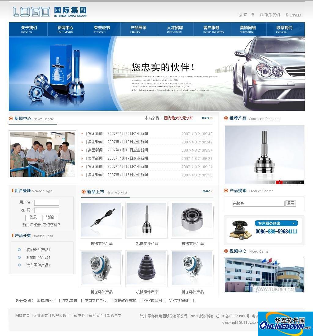 蓝色导航企业网站管理系统 PC版