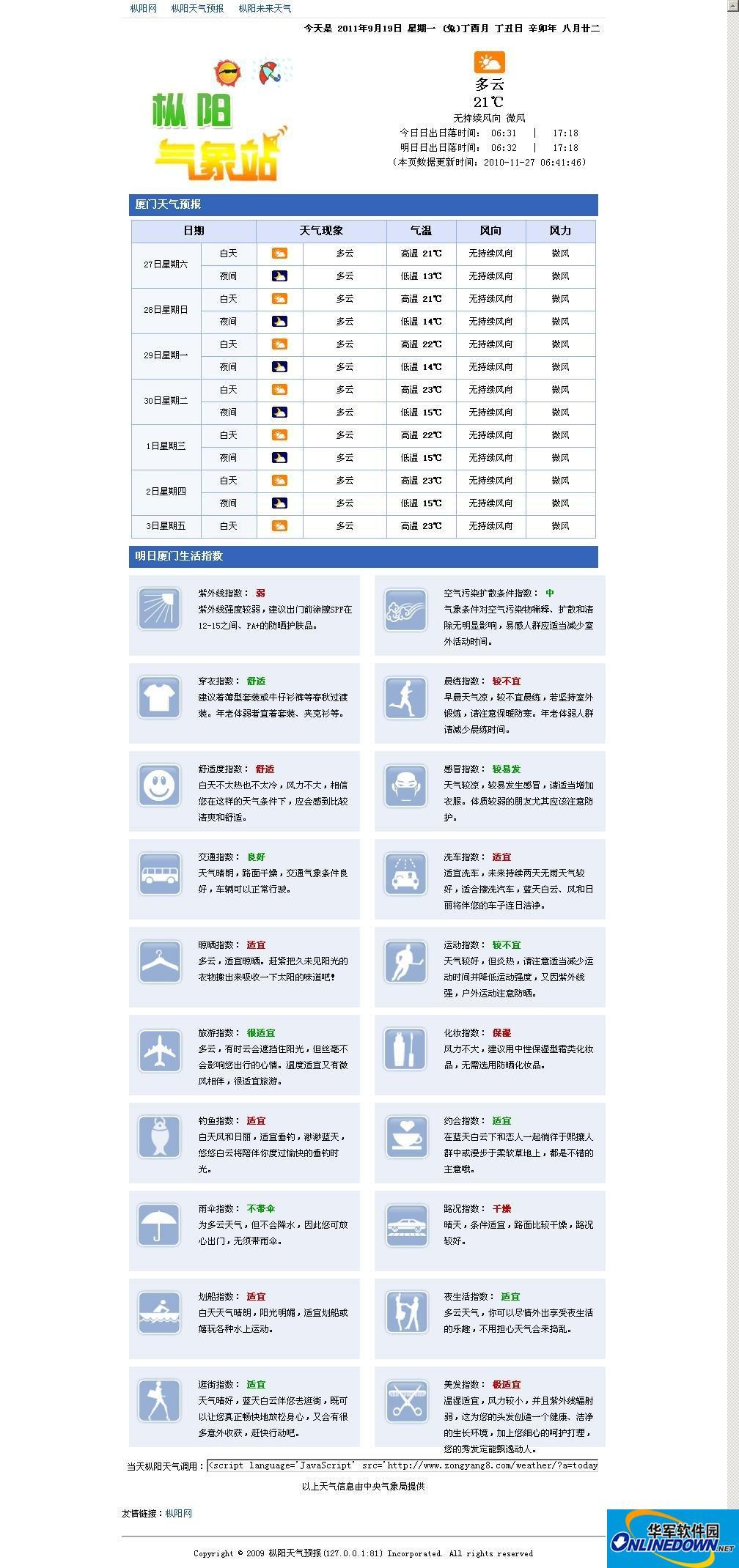 枞阳网天气预报PHP程序