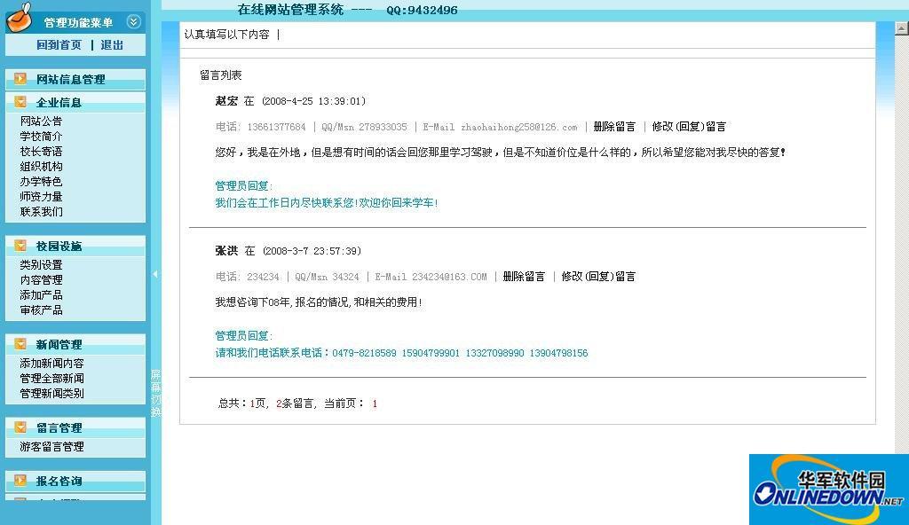 非常漂亮的驾校培训网站管理系统(蓝色风格)