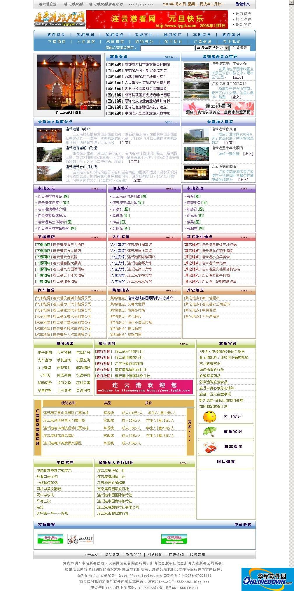 深山旅游网站管理系统  1.1