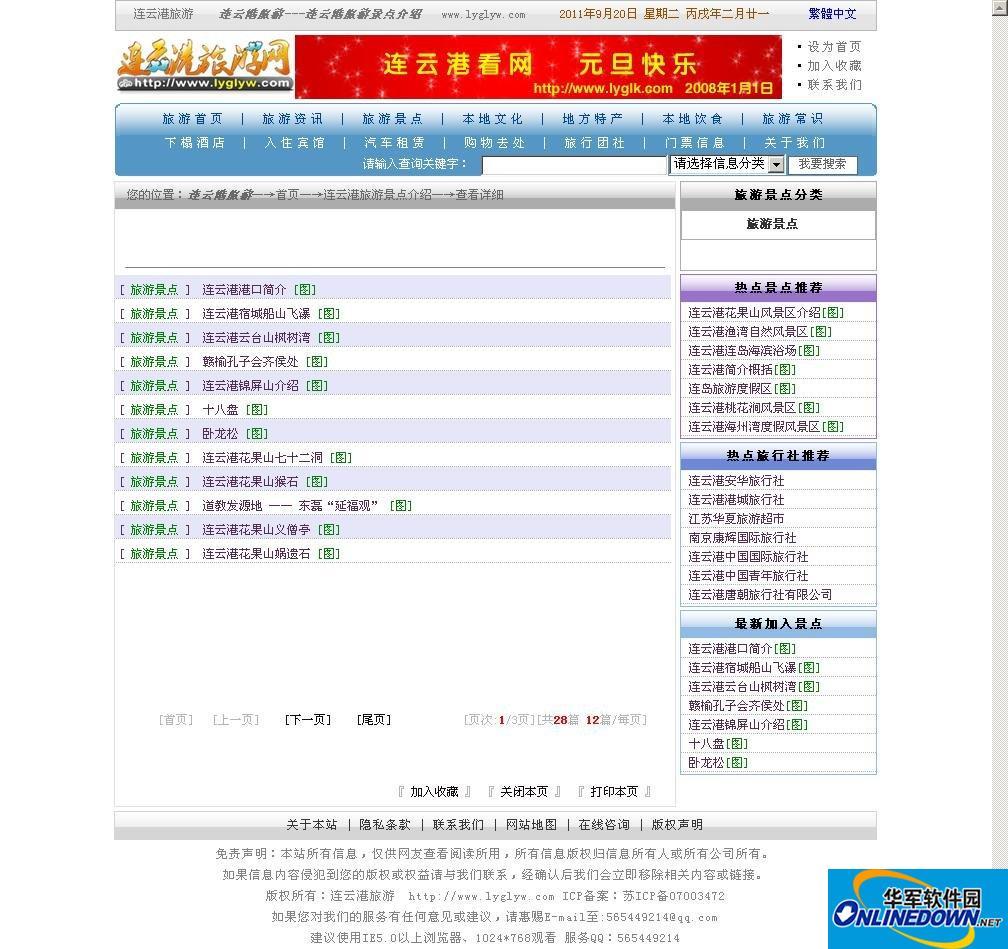 深山旅游网站管理系统