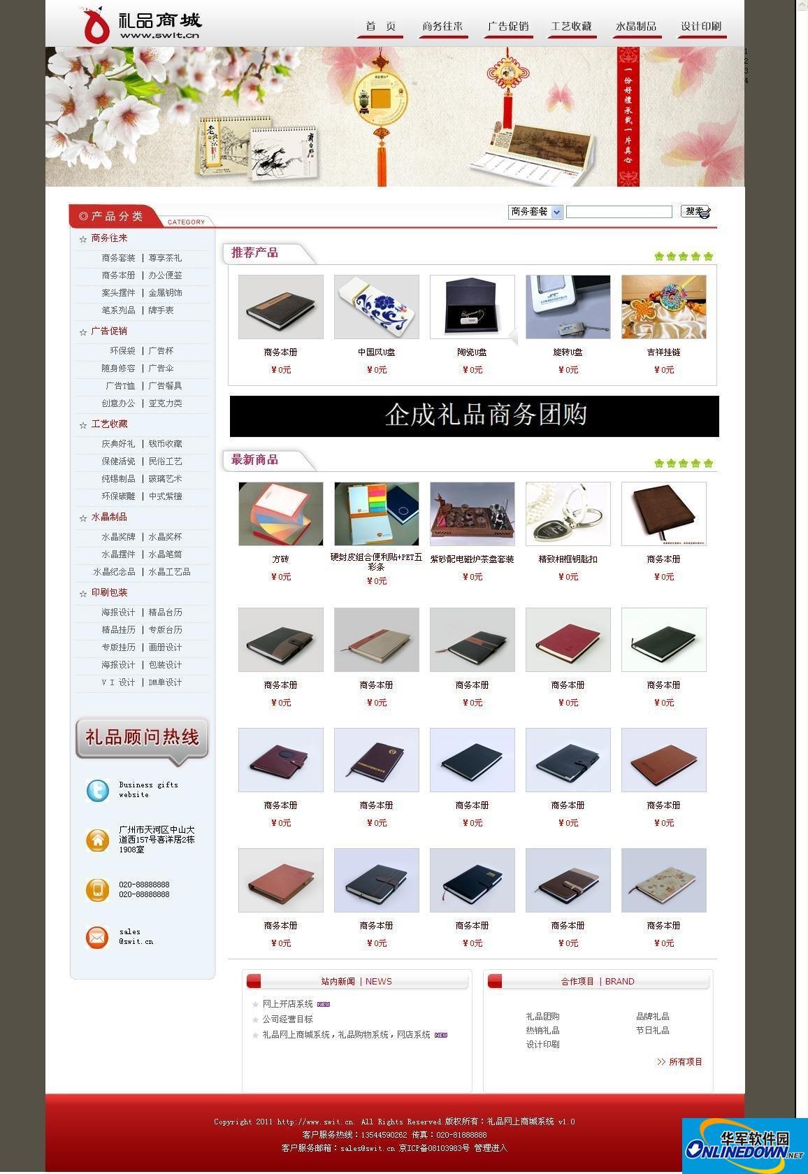 B2C礼品网上商城系统 PC版