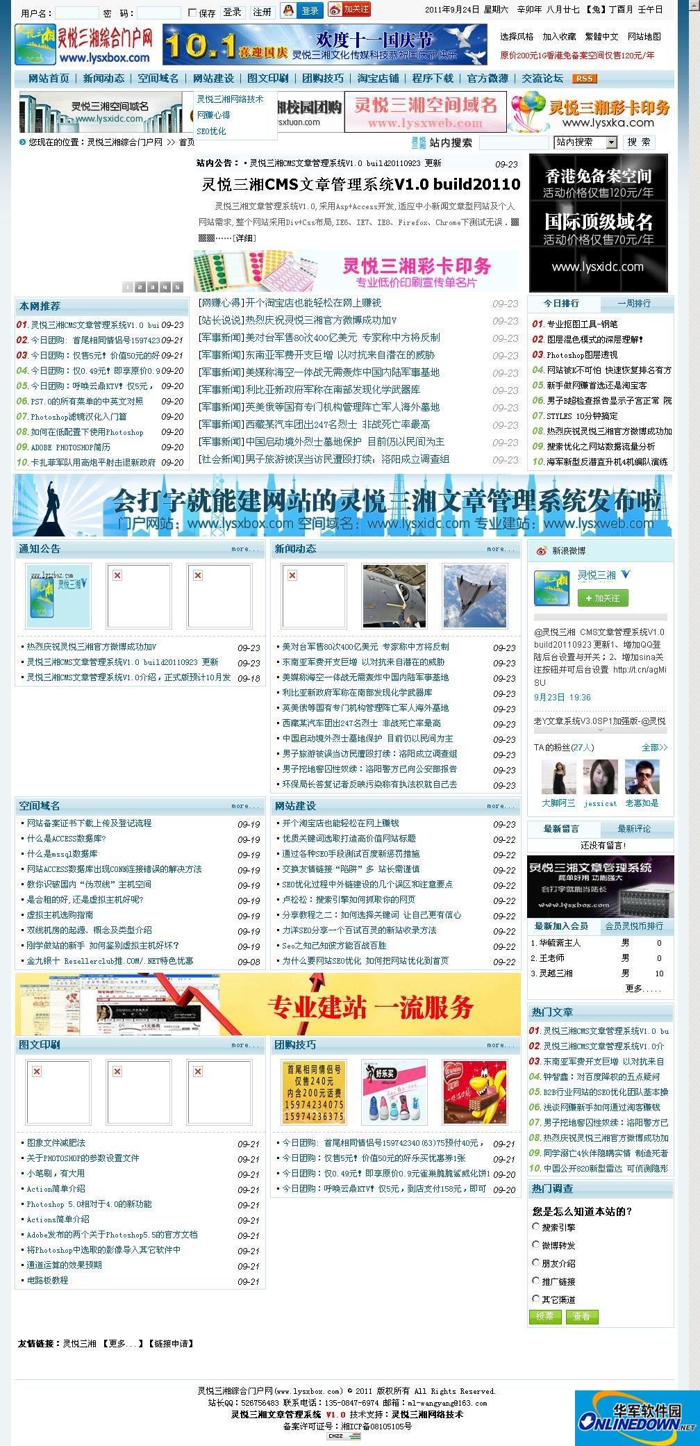 灵悦三湘CMS文章管理系统(老Y加强版)