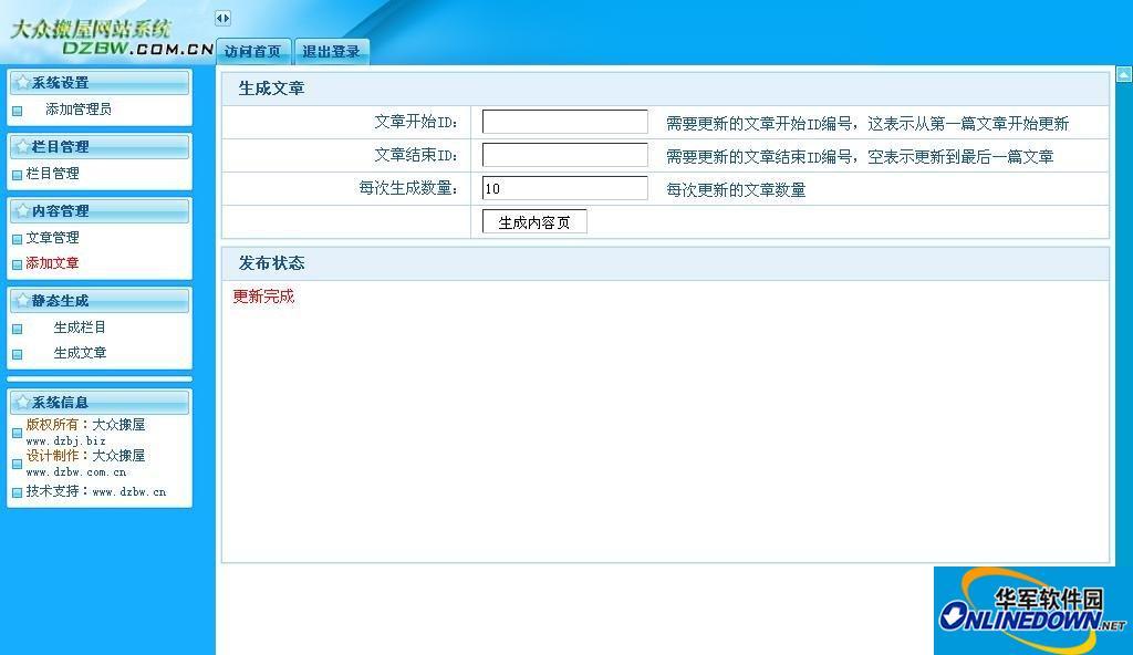 大众搬屋网站系统 dzbwcms