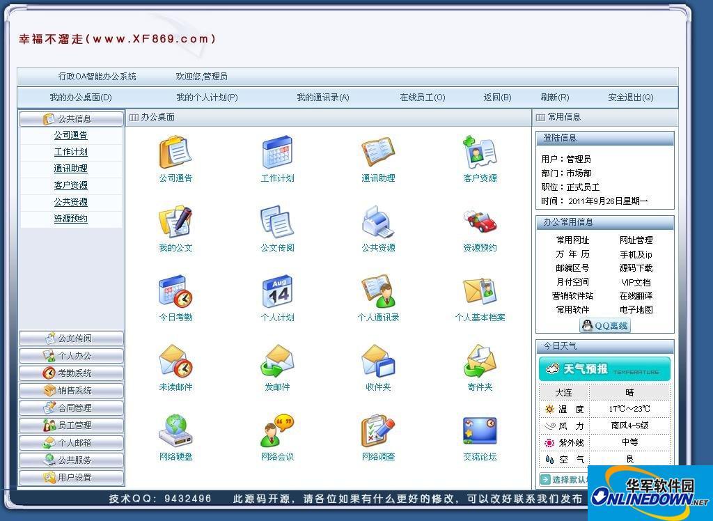 界面清爽的OA内部办公系统整站完整版 PC版