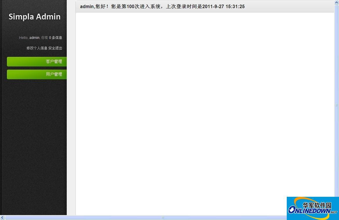 PRIMA-CRM客户关系管理系统 PC版