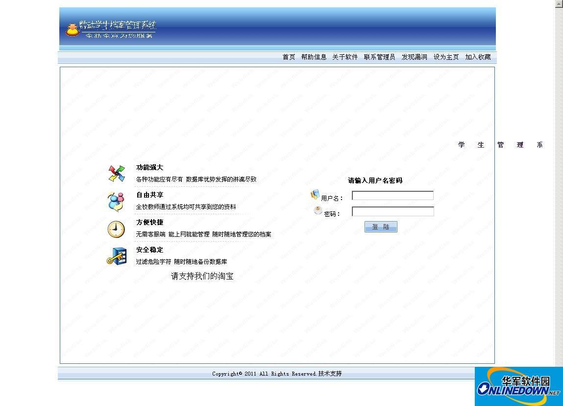 学生信息档案管理系统源代码 PC版