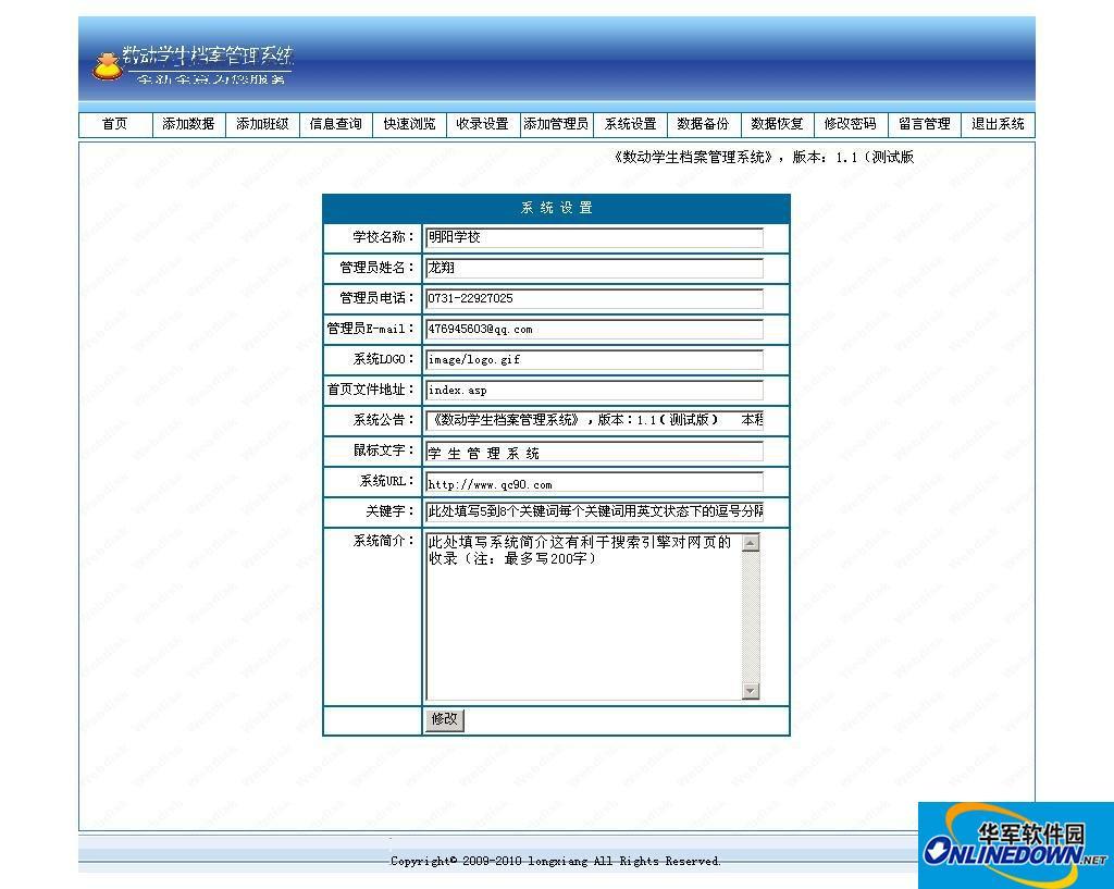 学生信息档案管理系统源代码