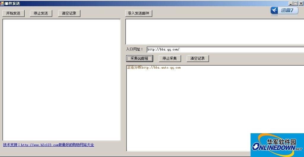 b2c123邮件群发系统(集邮箱采集)beta版
