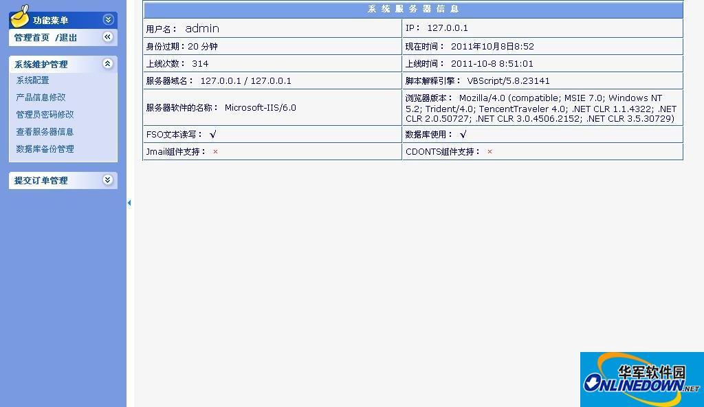 asp在线订单系统(无漏洞)