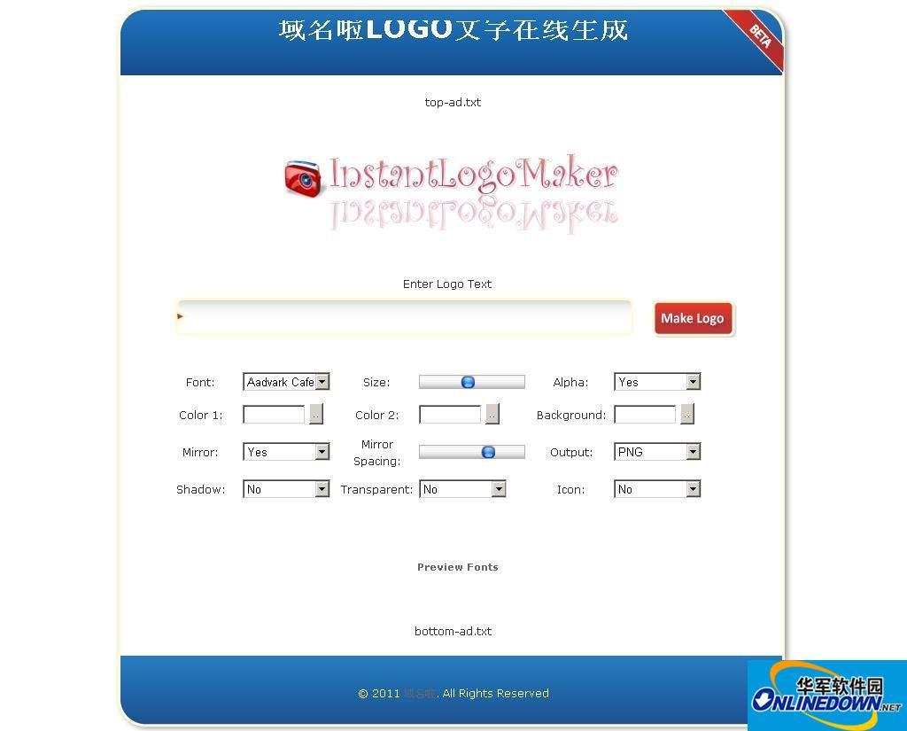 域名啦LOGO在线制作生成程序 PC版