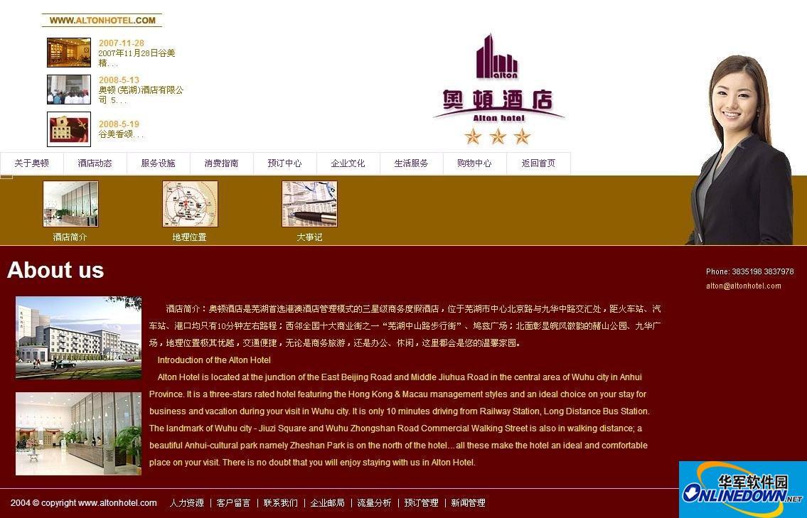 三星级商务度假酒店网站系统