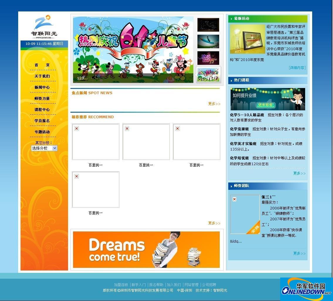 阳光教育网站管理系统基础版  Sun-eCMS-A2.0