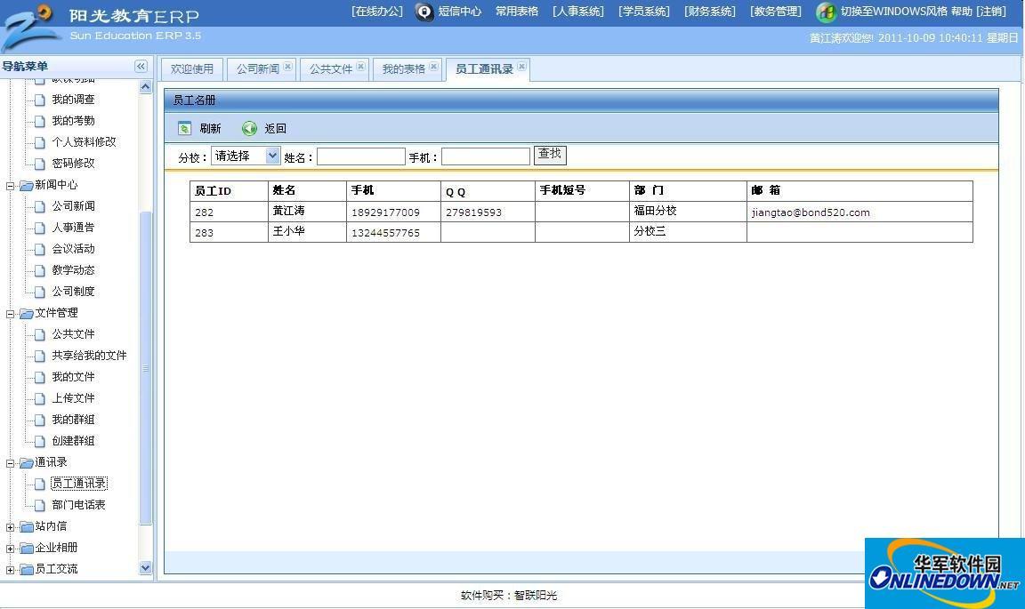 阳光教育管理软件(Sun-ERP)