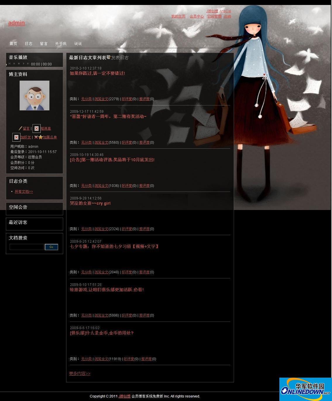 J游博客会员系统 PC版