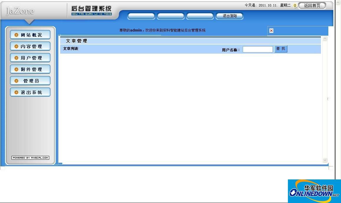 J游博客会员系统