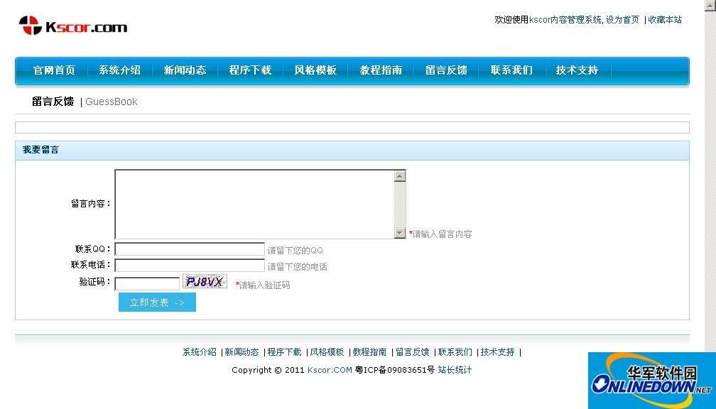 Kscor网站内容管理系统