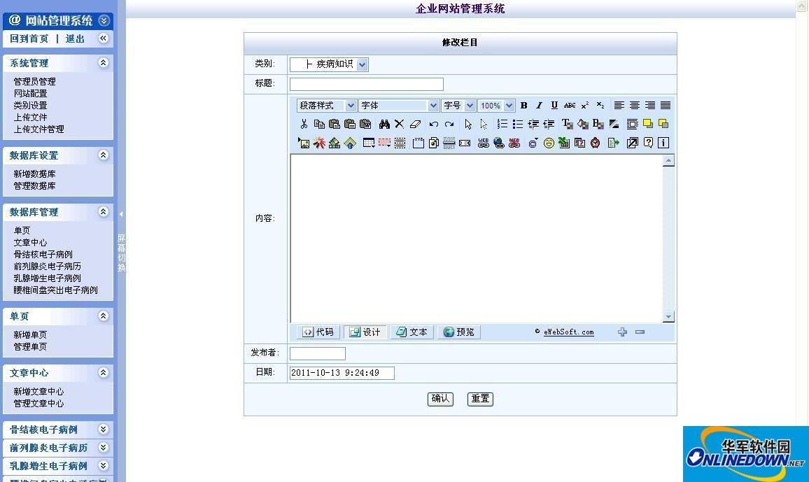 好六内容管理系统