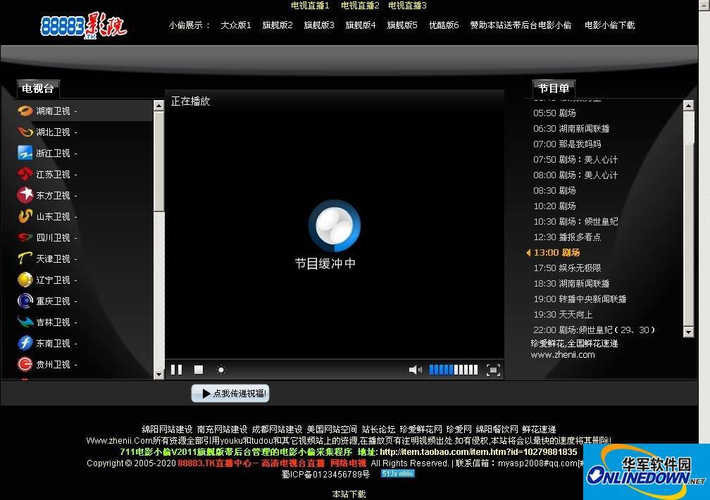 711网络电影小偷
