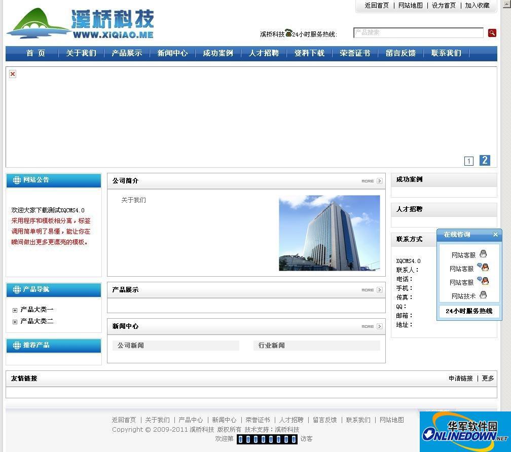 xqcms企业建站系统 4.0 beta mysql版