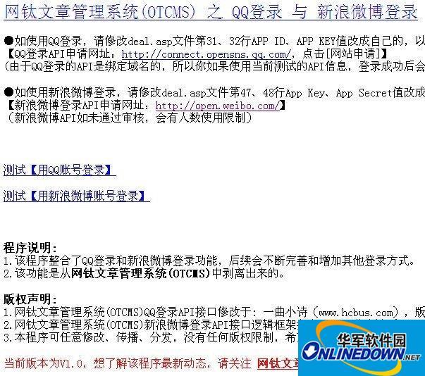 网钛ASP版QQ登录与新浪微博登录插件