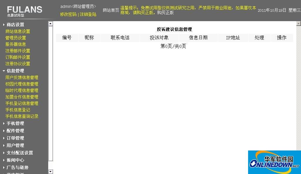 富兰氏手机商城系统2011(免费试用型)
