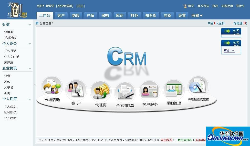 天生创想CRM客户关系管理系统  20110929