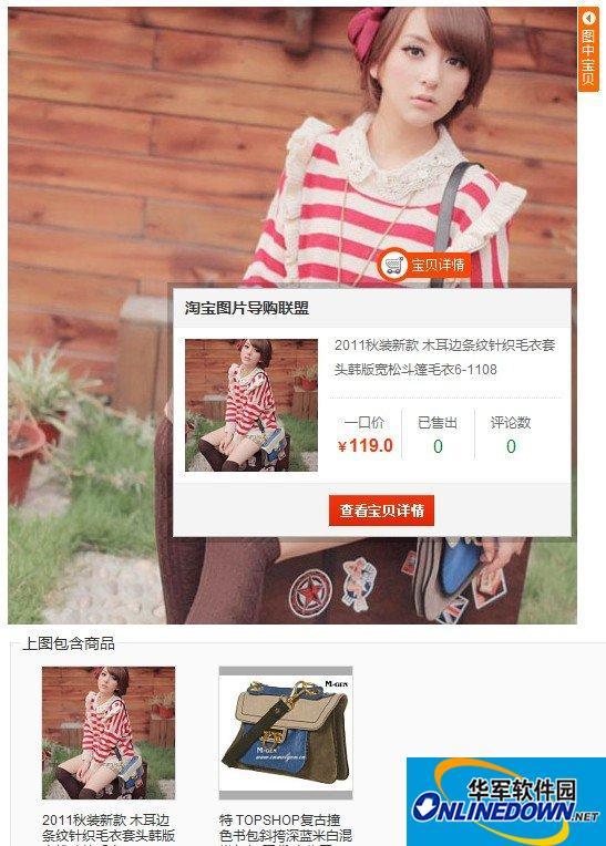 图片导购应用 for phpwind