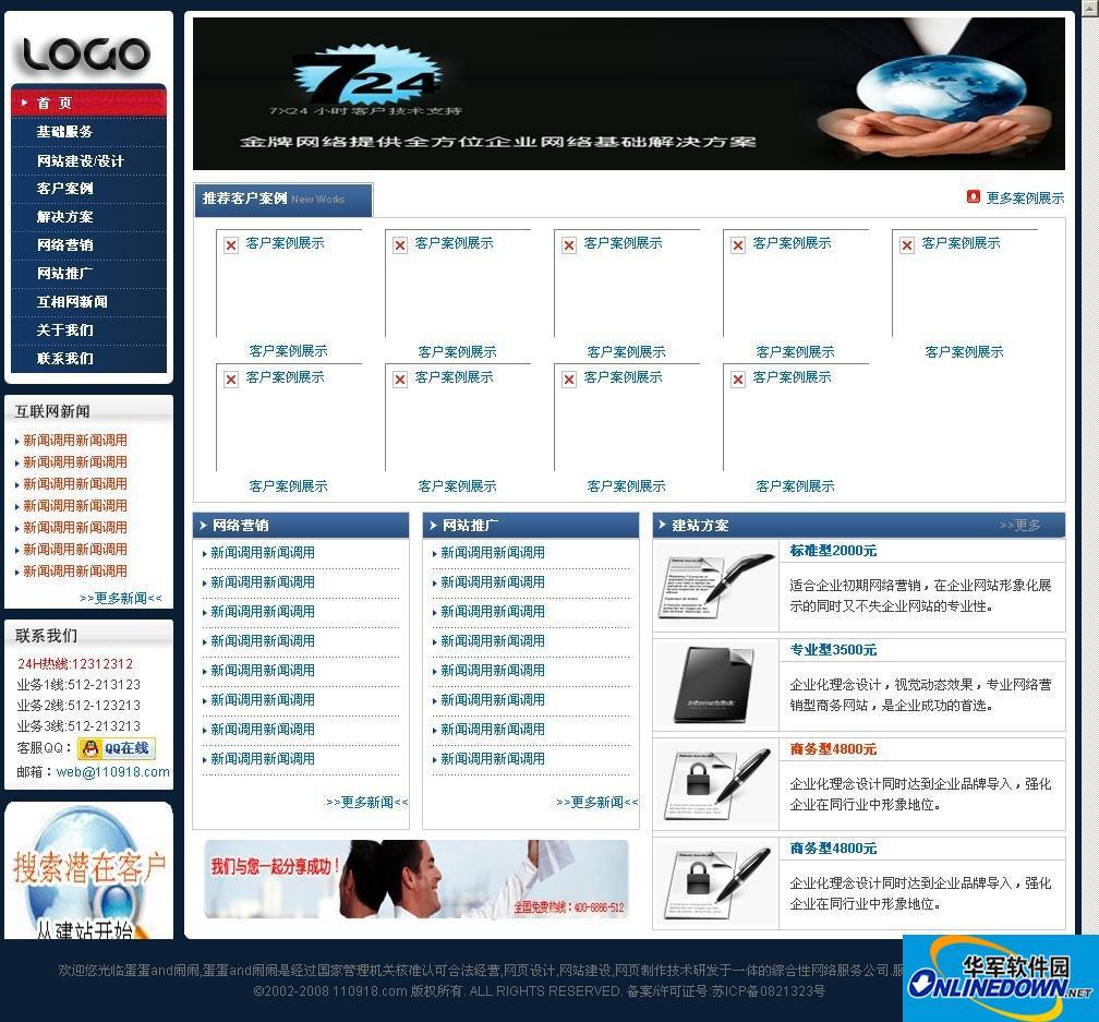 蓝色精美的网络公司程序
