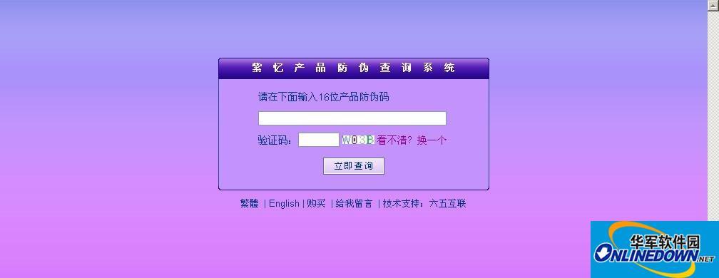 紫忆产品防伪查询系统