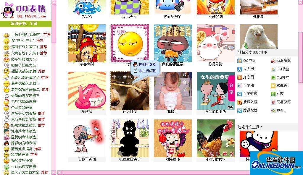 QQ表情大全网站...
