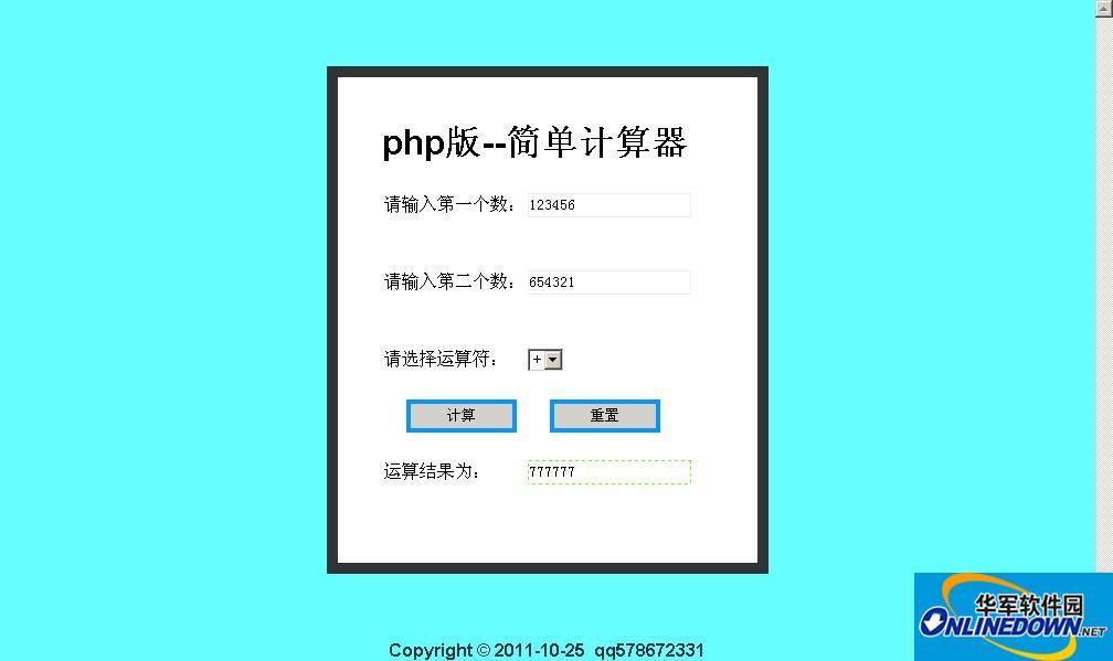 php简单计算器 2.1