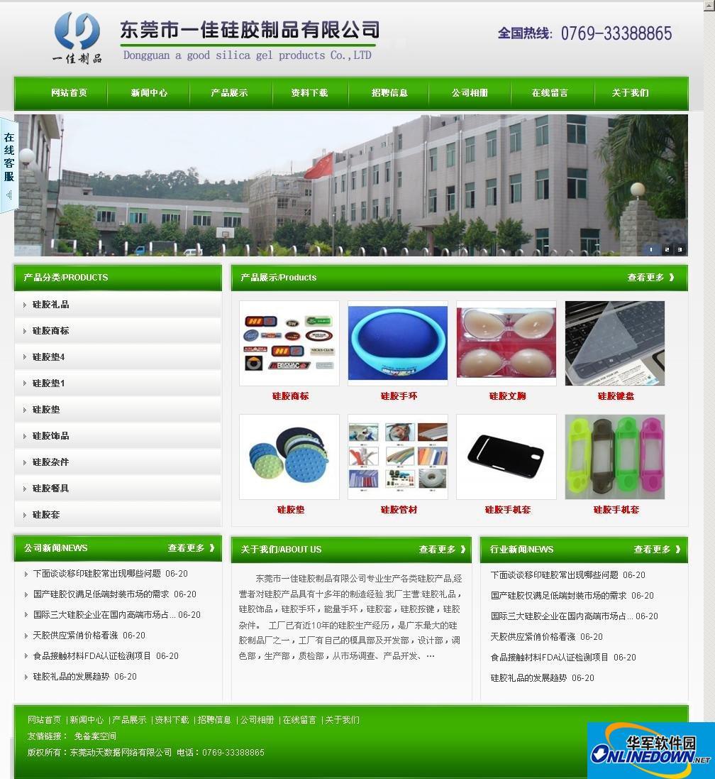 动天数据企业网站管理系统  3.0教育风格