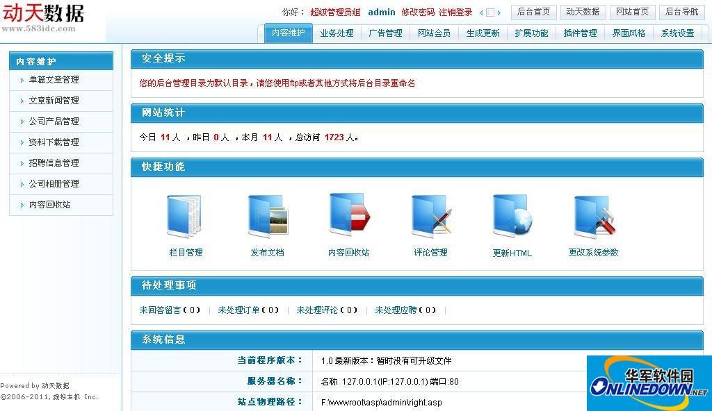 动天数据企业网站管理系统