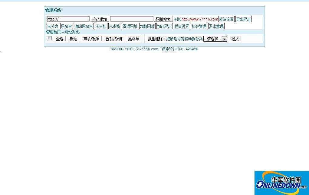 php极速链程序开源版