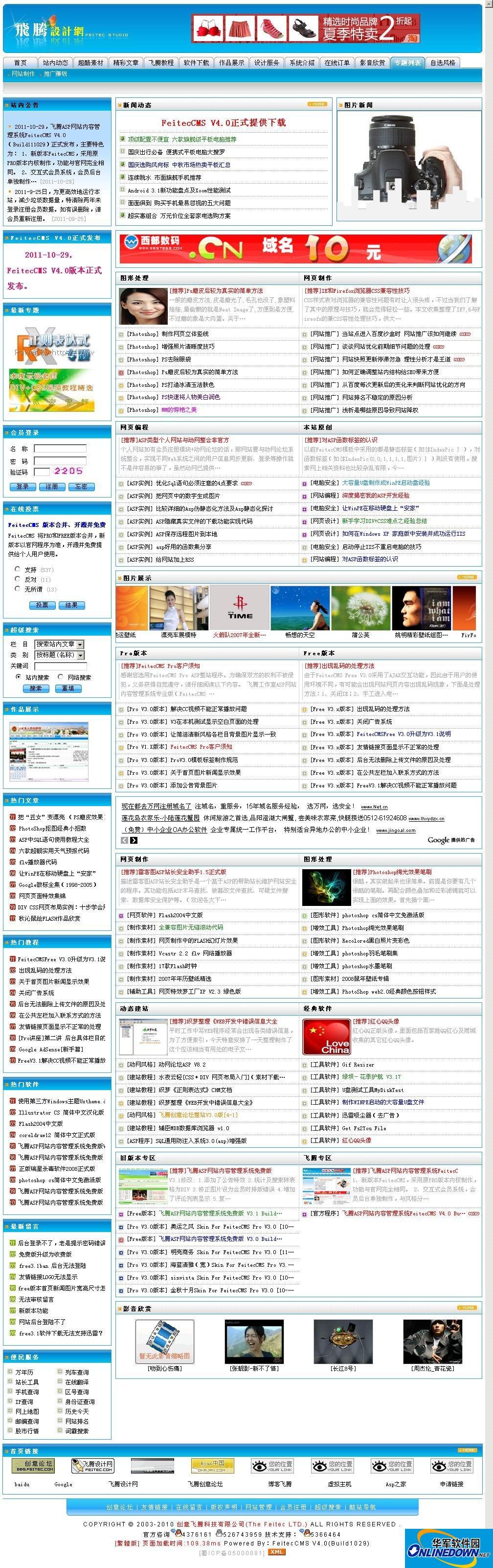 FeitecCMS 飞腾ASP网站内容管理系统