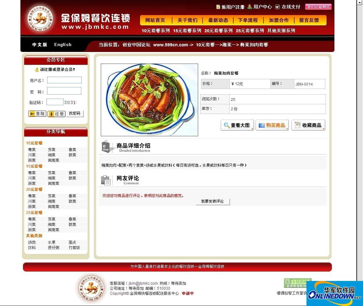 金保姆餐饮连锁公司网站源码