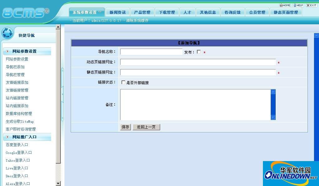 8CMS企业网站管理系统