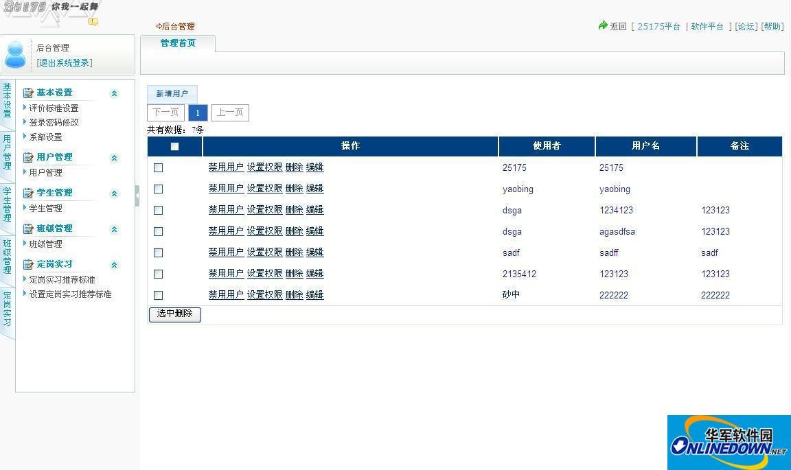 25175学生成长档案管理系统(大专院校版)
