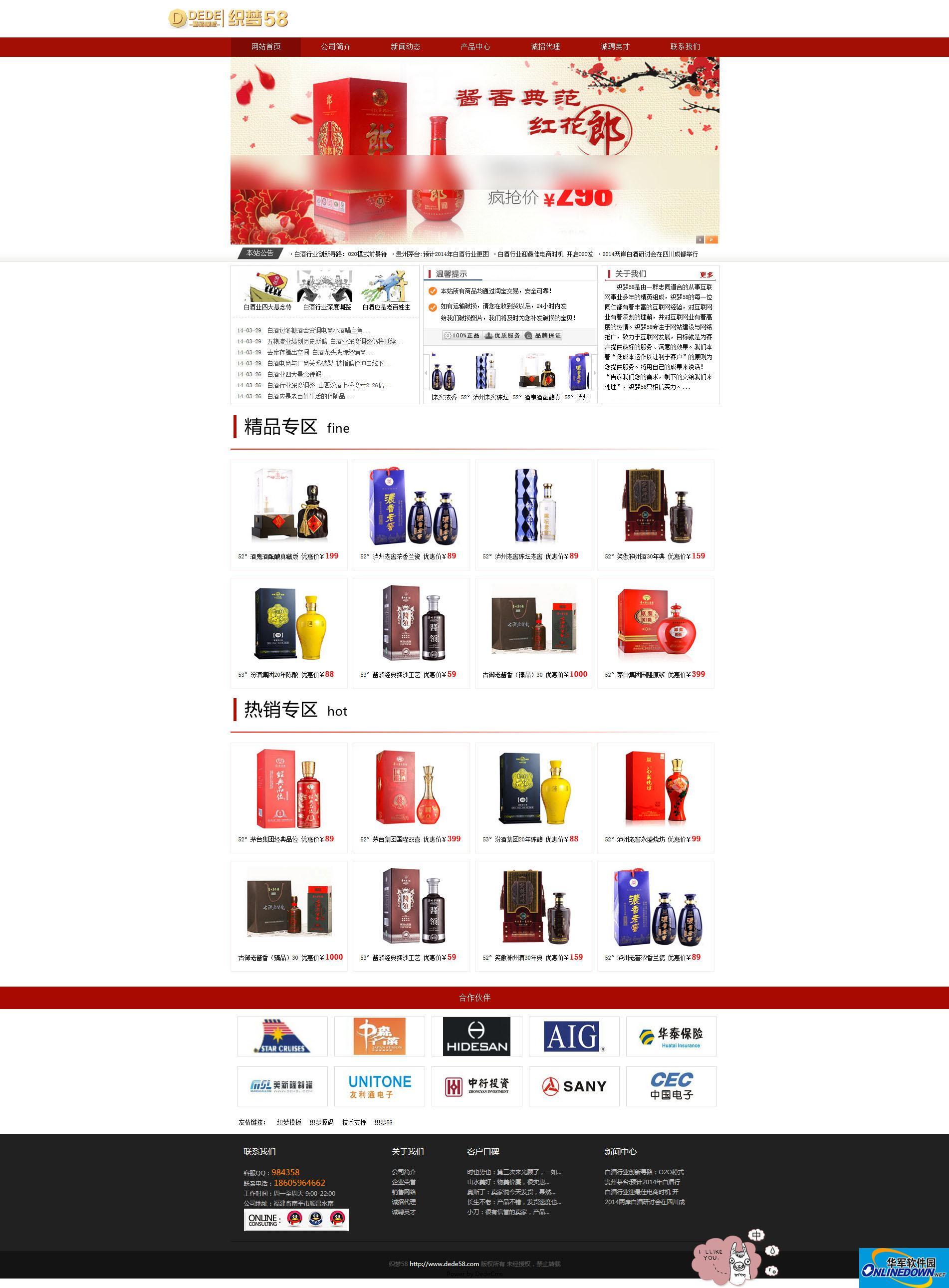 红色酒类大气织梦企业网站模板 PC版