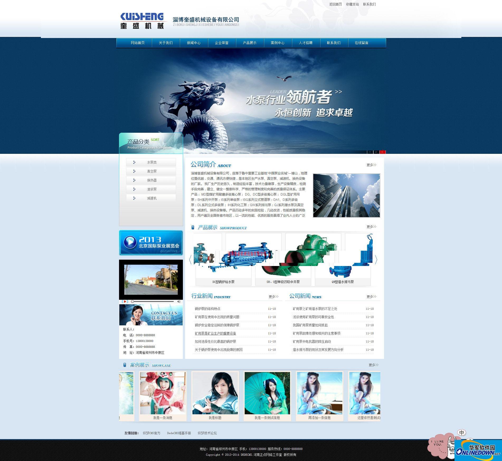 大气机械企业网站通用源码 PC版