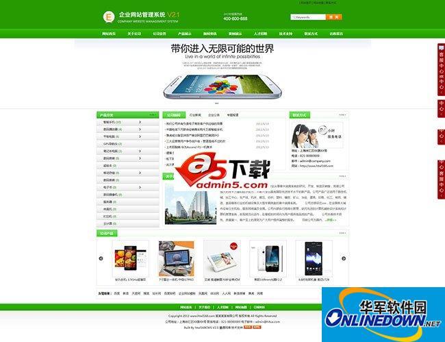 2015大气绿色企业网站中文宽屏版 3.0 更新