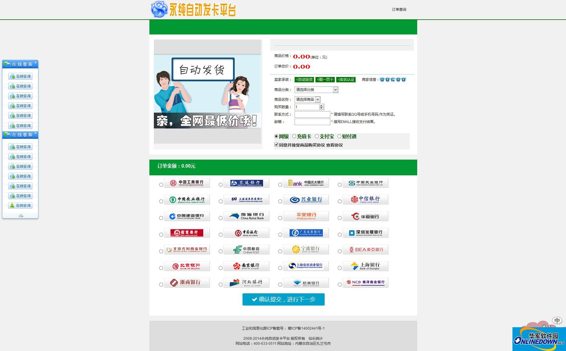 php自动发卡平台开源商业版