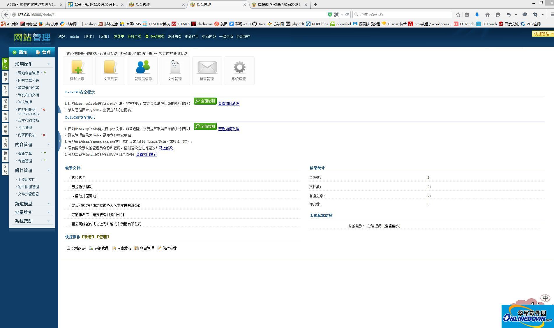 大气通用网络公司模板 dedecms工作室源码