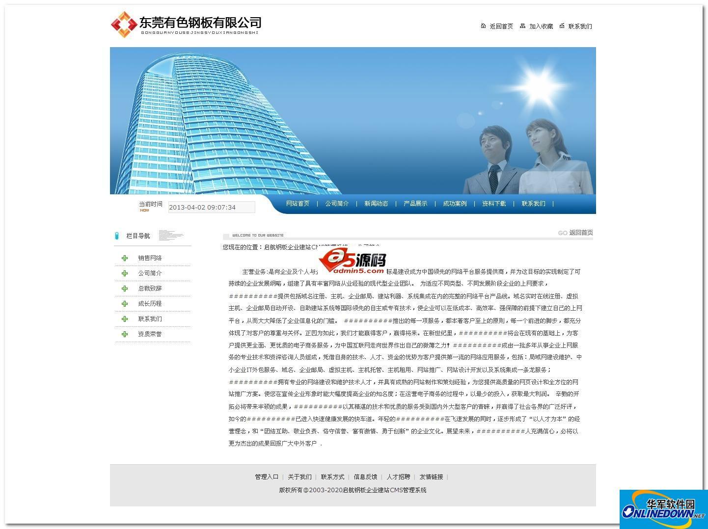 启航企业建站CMS系统