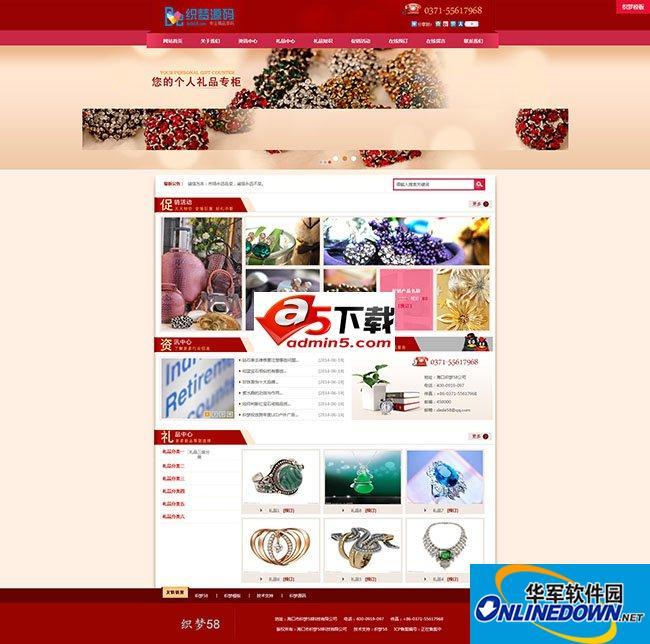 红色礼品行业使用织梦模板 PC版