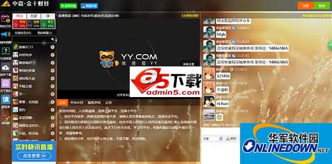 诺云财经直播聊天系统 2.6 build0716