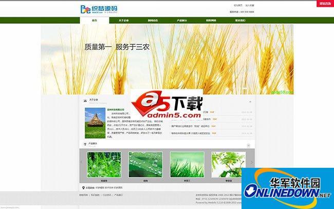 农林科技公司网站dede模板 PC版